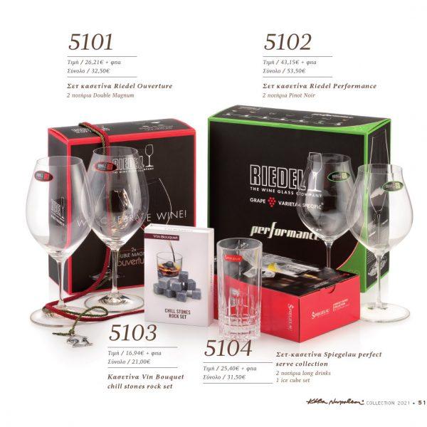 cavanapoleon-product-2021-5101-5102-5103-5104